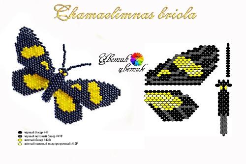 С разрешения замечательного мастера Марины Таран добавляю схемы замечательных летних и невесомых бабочек.