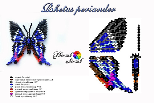 Схема бабочки от Марины Таран (Цветик-7цветик). суббота 23 июля 2011 22:17.  АртБисер.