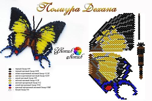 Схема бабочки от Марины Таран (Цветик-7цветик). суббота 23 июля 2011 22:05.  АртБисер.