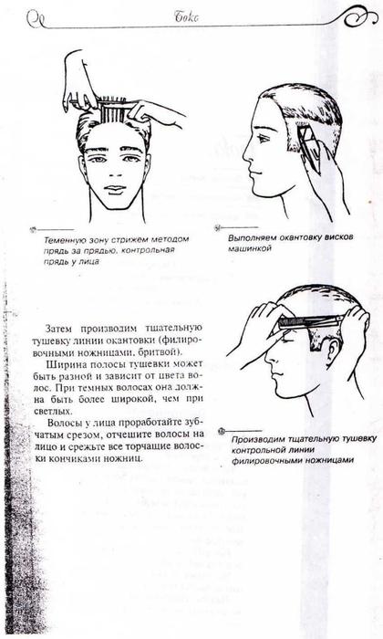 головы | мужская стрижка .