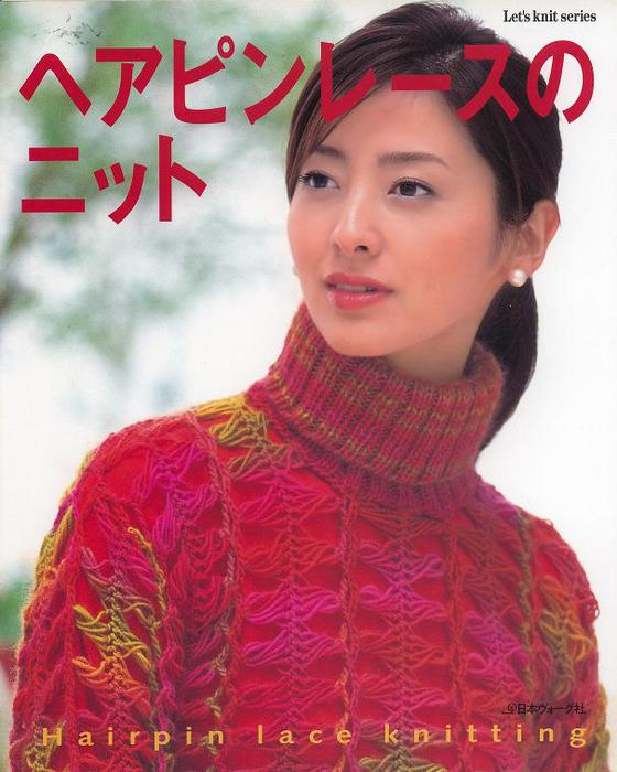 4142904_Lets_knit_series_NV4036_2003_Hairpin_lace_knitting_kr (560x700, 58Kb)