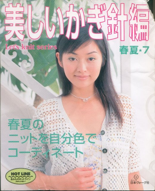 4142904_Lets_knit_series_NV3758_1999_vol_7_kr (521x640, 82Kb)