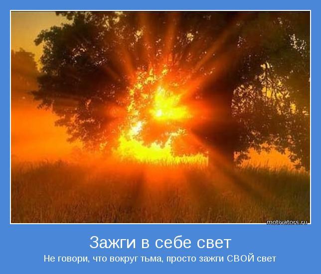 2 зажги свет в себе (644x550, 46Kb)
