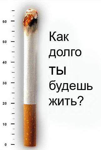 курение (323x480, 23Kb)