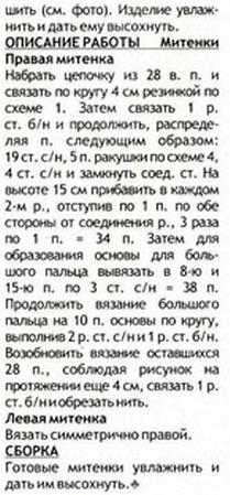 perelina-i-miten2 (209x449, 55Kb)