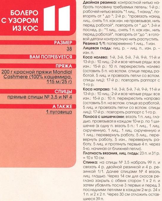 bolero-kos1 (546x679, 171Kb)