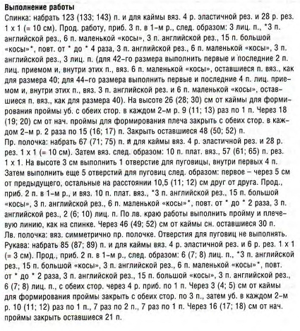 jaket-spizi3 (425x469, 142Kb)