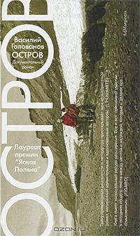 Василий Голованов_Остров (200x336, 20Kb)