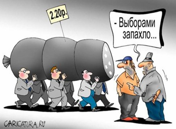 ВЫБОРЫ 2012 - ПРИШЛА ПОРА МЕНЯТЬ ВЛАСТЬ В РОССИИ ?! - Страница 2 79992888_79176917_vuyb2