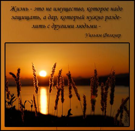 http://img0.liveinternet.ru/images/attach/c/4/80/107/80107148_zakat_folkner_zhizn.jpg