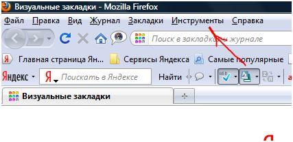 Как восстановить пароли. Посмотреть какие пароли хранятся в Firefox
