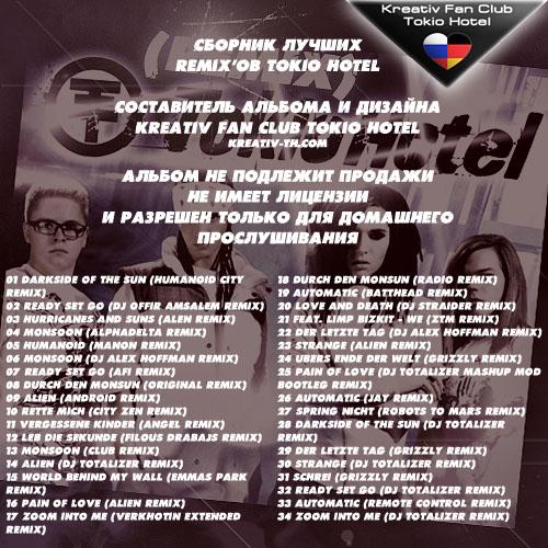 1930209_zadnyaya_oblojka_Tokio_Hotel_Remix (500x500, 134Kb)