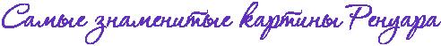 RsamqePznamenitqePkartinqPRrenuara (492x52, 6Kb)