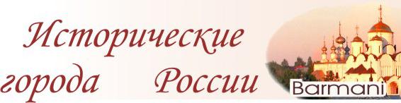 4498623_ISTORIChESKIE_GORODA_ROSSII_2_ (566x146, 71Kb)