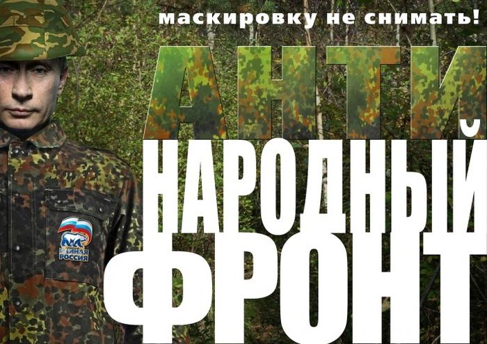 ОФН - политтехнологический проект, созданный для поддержки Путина на выборах