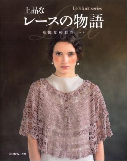 Мужские модели вязания