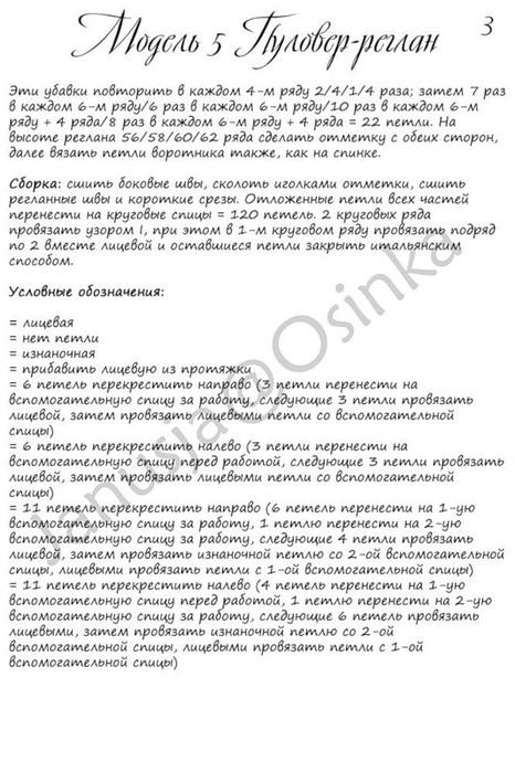 0_378bb_e70b989b_XLпуловер реглан4 (466x700, 108Kb)