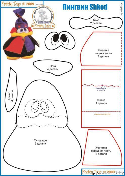 Пингвин Shkod (495x700, 141Kb)