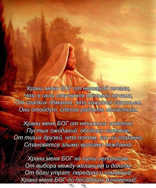 Стих для друга в боге