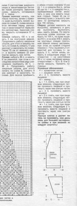 сас3 (262x700, 76Kb)