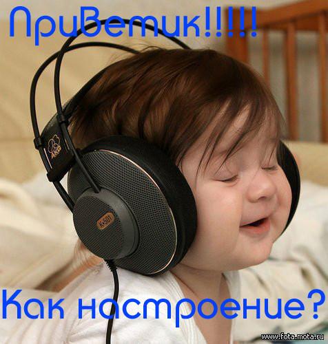 4263346_privetik_kak_nastroenie (476x500, 75Kb)