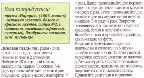 vasanie-elochki1 (501x273, 83Kb)