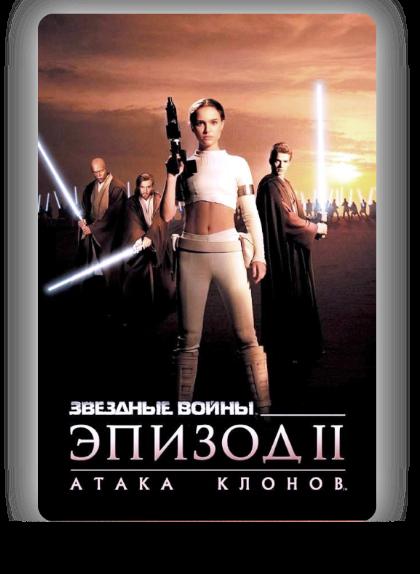 Звёздные войны эпизод ii атака клонов