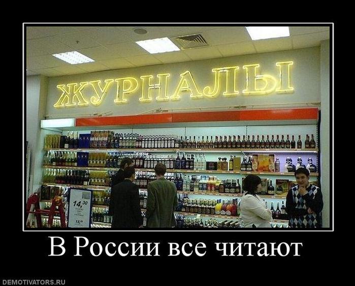 3 в россии все читают журналы (700x562, 68Kb)