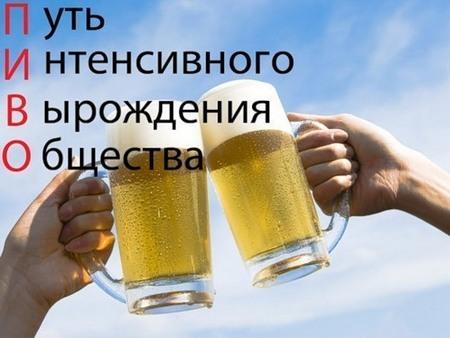10 пиво (450x338, 41Kb)