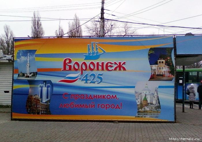 425 лет Воронежу