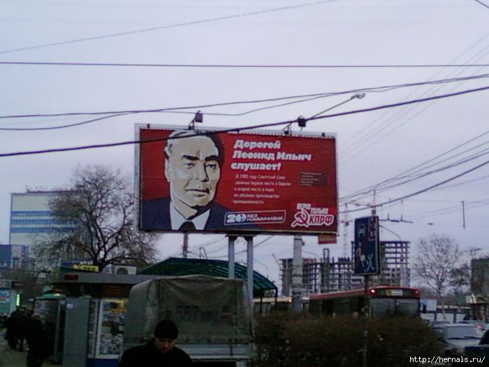 рекламный щит КПРФ