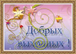 80185709_Dobruyh_vuyhodnuyh (265x190, 11Kb)