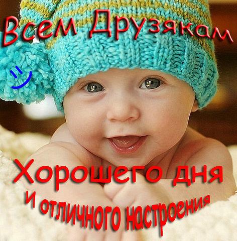 79484477_1319806330_druzyakam (472x480, 75Kb)