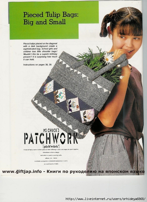 Patchwork bags 031 (509x700, 299Kb)