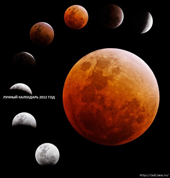 луна18 (672x700, 154Kb)