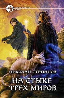 Николай Степанов_На стыке трёх миров (207x318, 110Kb)