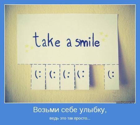 Возьми себе улыбку (451x402, 21Kb)