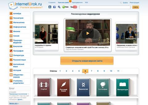 interneturok (480x340, 39Kb)