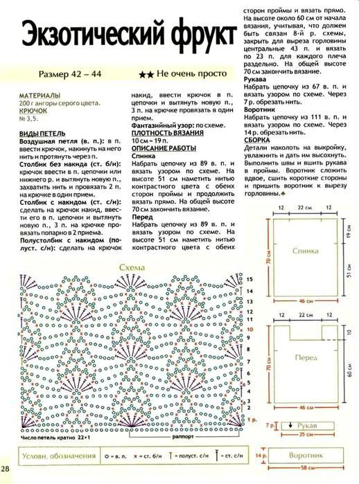 Туника безрукавка ананасов 34