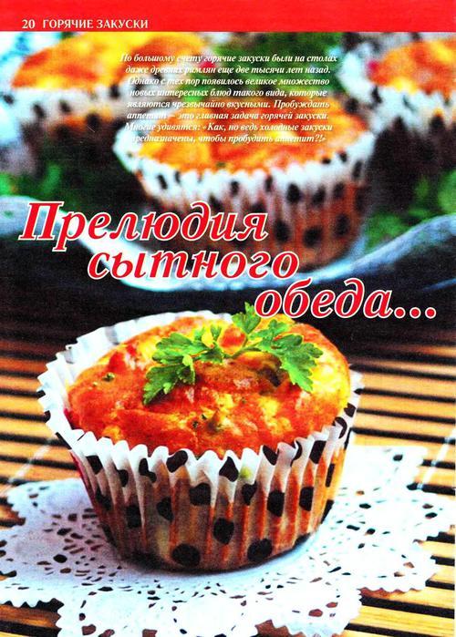 КулинариЯ. КоллекциЯ 2011'01_19 (500x700, 86Kb)
