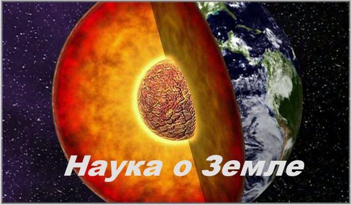 3431020_nayka_o_Zemle (700x408, 61Kb)