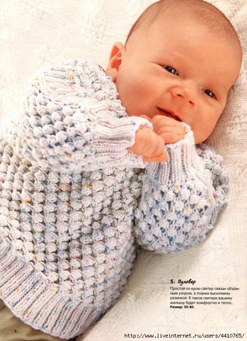 Свитер для новорожденного спицами 3
