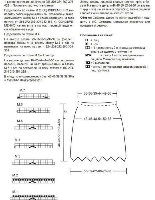 ubka-spicami2 (543x700, 110Kb)