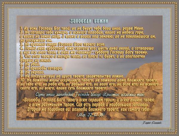 Заповеди-Божии (600x456, 163Kb)