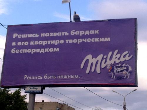 milka (500x375, 87Kb)