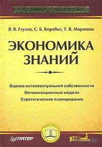 Экономическая литература (200x289, 24Kb)