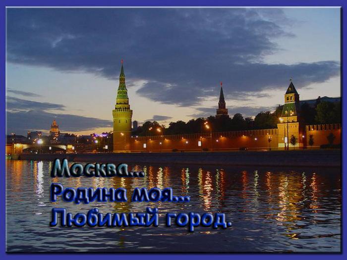 Отдых в москве (700x525, 169Kb)