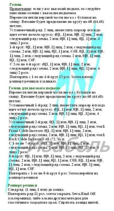 носки9 (379x700, 114Kb)