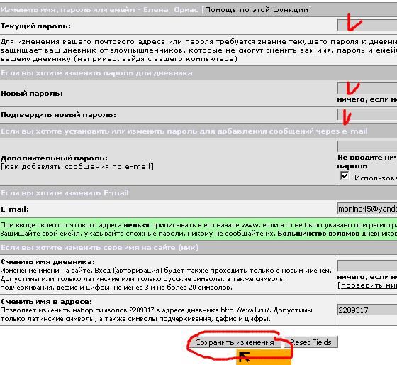 Вписать нынешний пароль и новый пароли и сохранить (560x514, 23Kb)