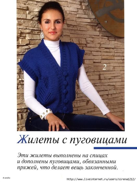 Вязания спицами жилетки для женщин
